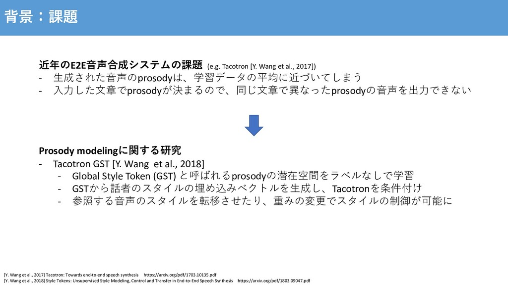 背景:課題 近年のE2E⾳声合成システムの課題 (e.g. Tacotron [Y. Wang...