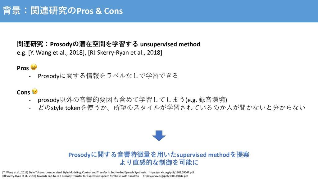 背景:関連研究のPros & Cons 関連研究:Prosodyの潜在空間を学習する unsu...