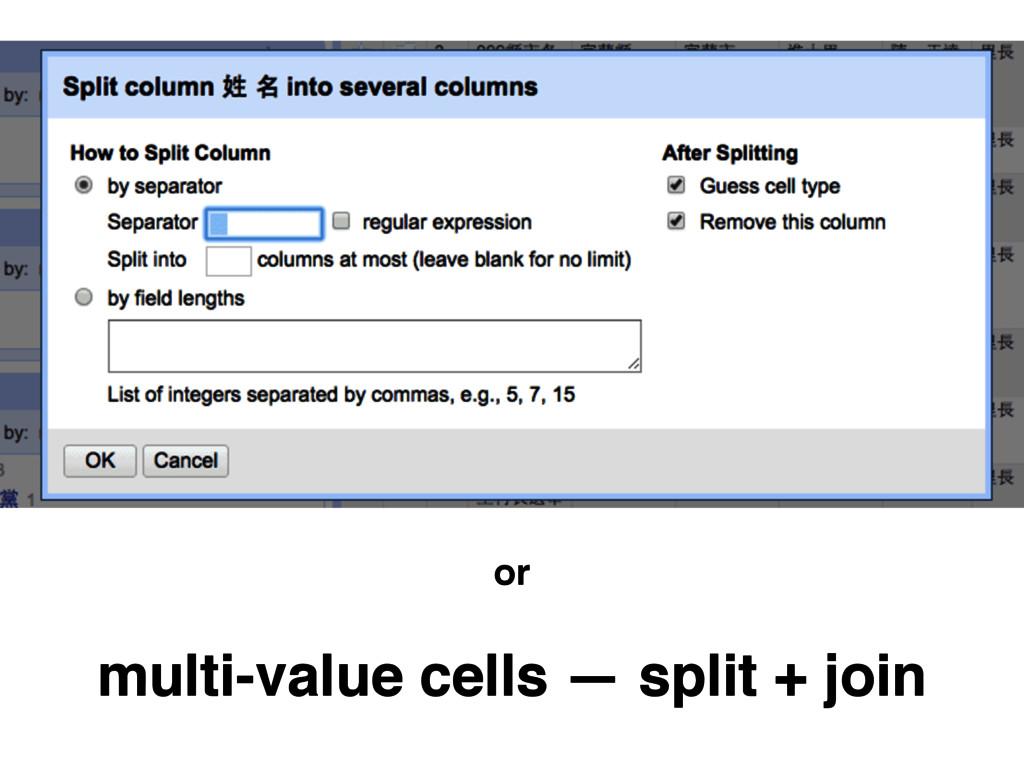 multi-value cells — split + join or