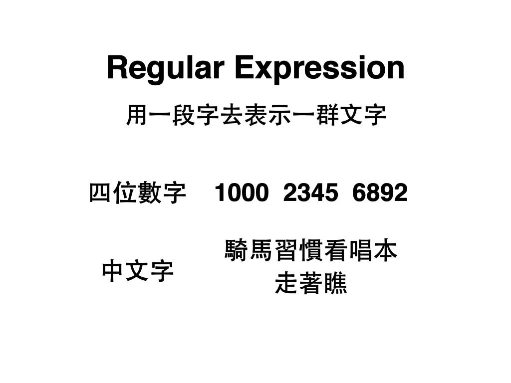 Regular Expression ⽤用⼀一段字去表⽰示⼀一群⽂文字 四位數字 1000 2...