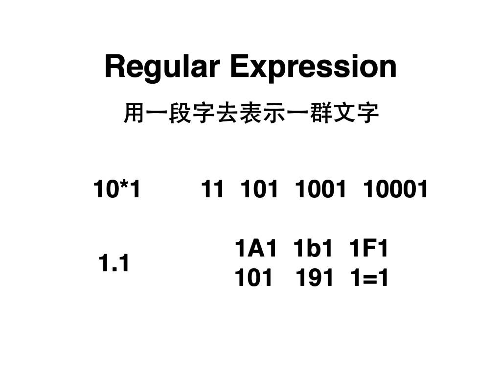 Regular Expression ⽤用⼀一段字去表⽰示⼀一群⽂文字 10*1 11 101...