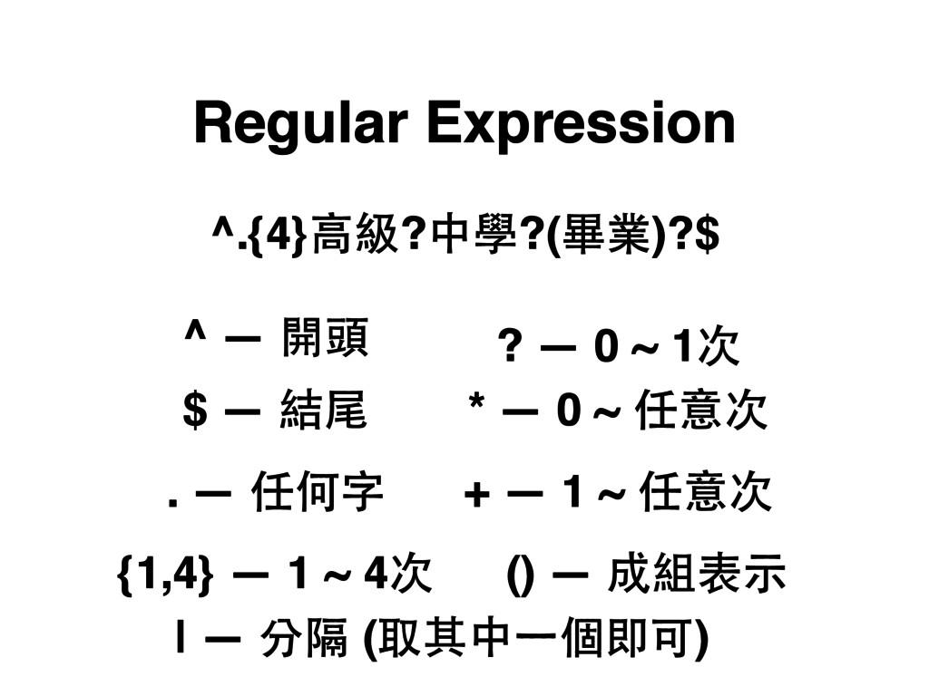 Regular Expression ^.{4}⾼高級?中學?(畢業)?$ ^ — 開頭 $ ...
