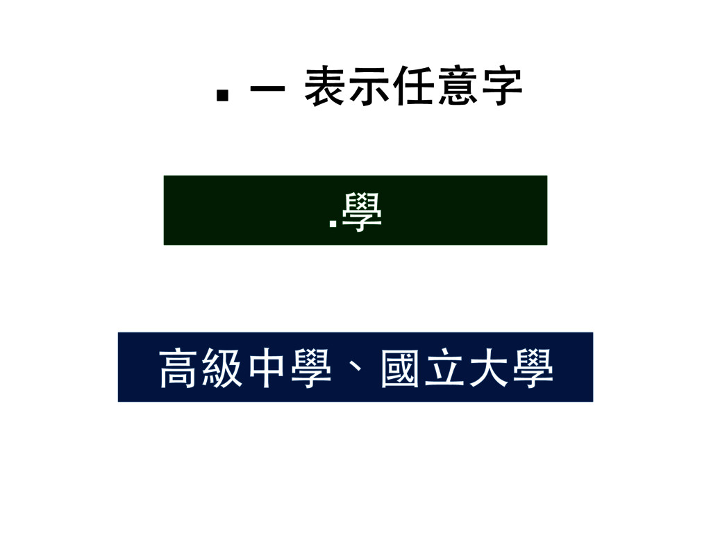 ⾼高級中學、國⽴立⼤大學 .學 . — 表⽰示任意字
