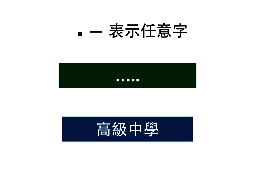 . — 表⽰示任意字 ⾼高級中學 …..