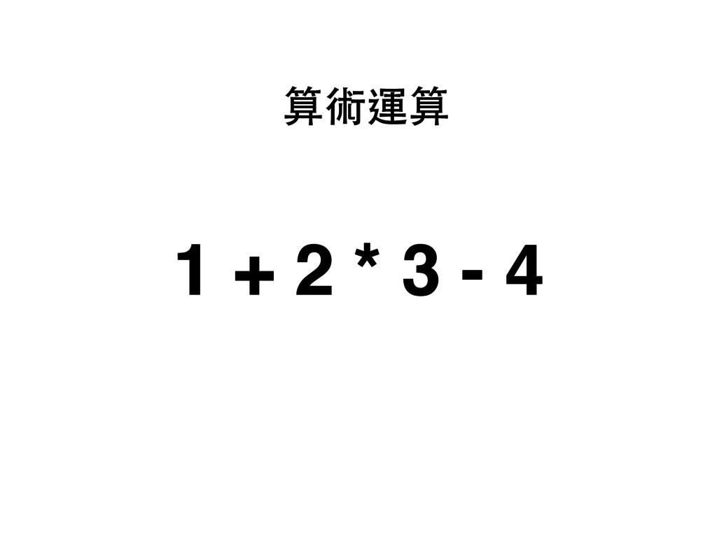 1 + 2 * 3 - 4 算術運算