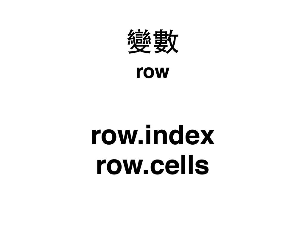 row.index 變數 row row.cells