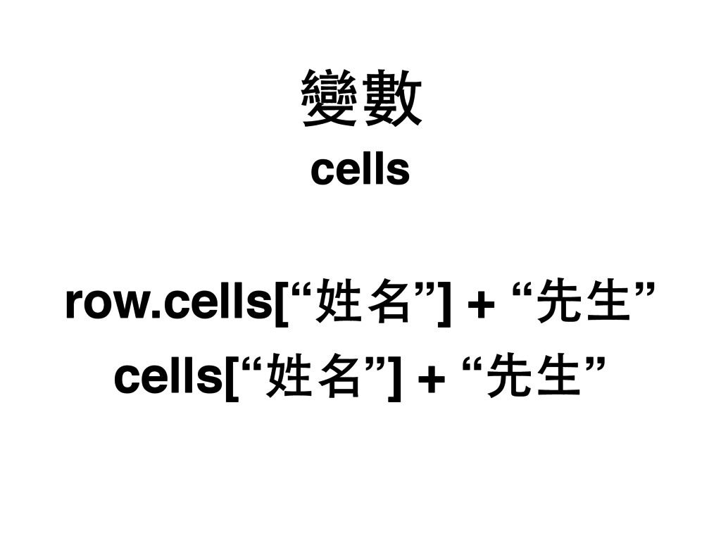 "變數 cells row.cells[""姓名""] + ""先⽣生"" cells[""姓名""] + ..."