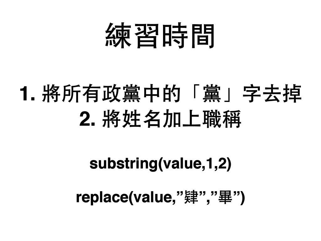 "練習時間 substring(value,1,2) replace(value,""肄"",""畢""..."