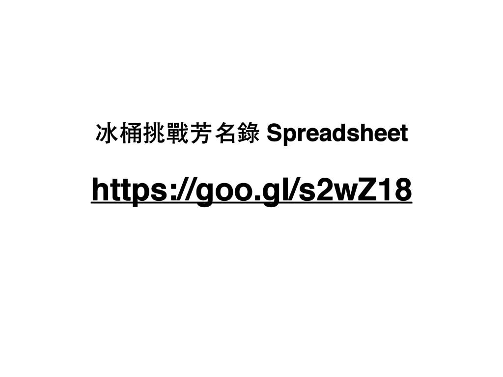 https://goo.gl/s2wZ18 冰桶挑戰芳名錄 Spreadsheet