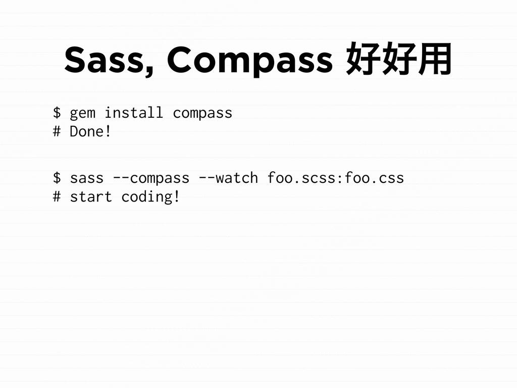 Sass, Compass ݺݺႨ $ gem install compass # Done!...
