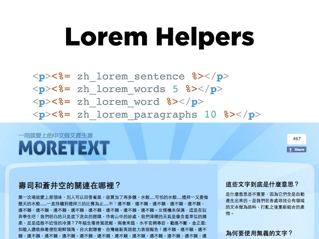 Lorem Helpers <p><%= zh_lorem_sentence %></p> <...
