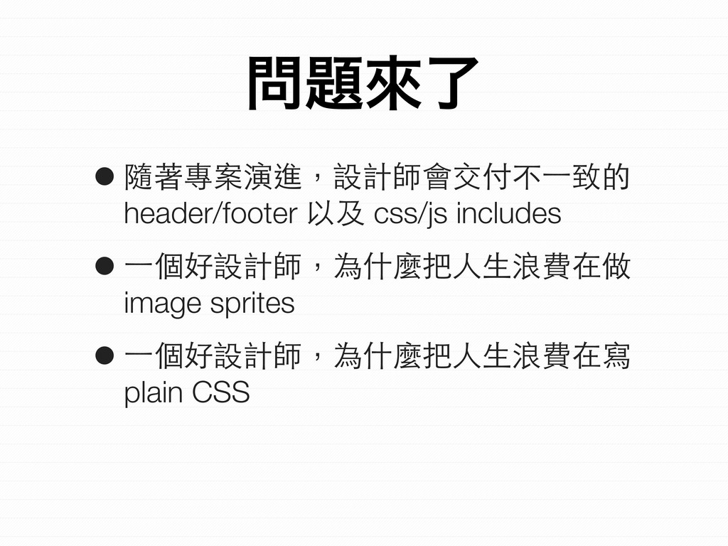 ↜ⅳῲਔ •隨著專案演進,設計師會交付不⼀一致的 header/footer 以及 css/j...