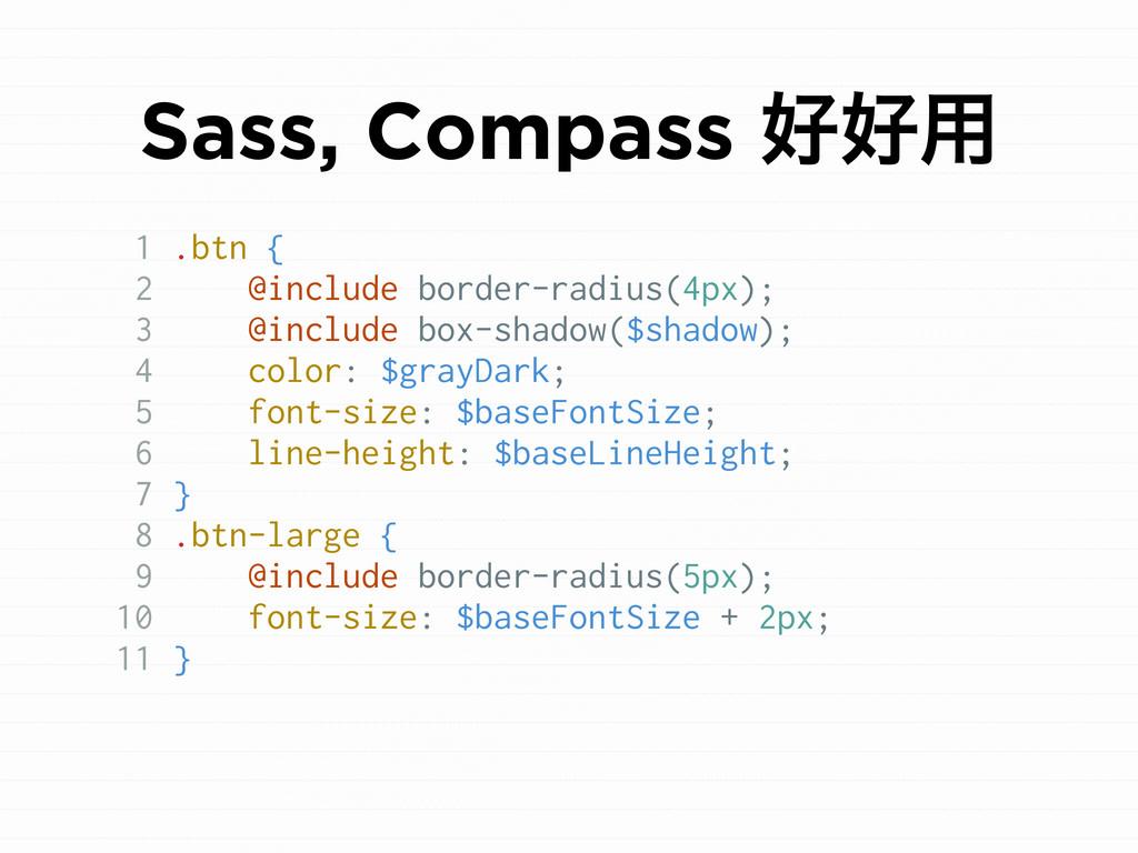 Sass, Compass ݺݺႨ 1 .btn { 2 @include border-ra...