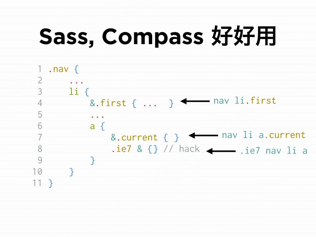 Sass, Compass ݺݺႨ 1 .nav { 2 ... 3 li { 4 &.fir...
