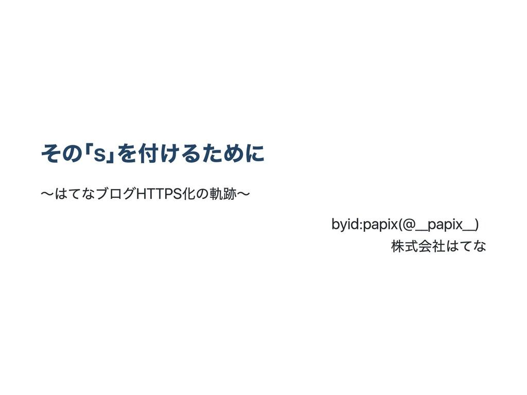 その「s」を付けるために ~はてなブログHTTPS化の軌跡~ by id:papix (@__...