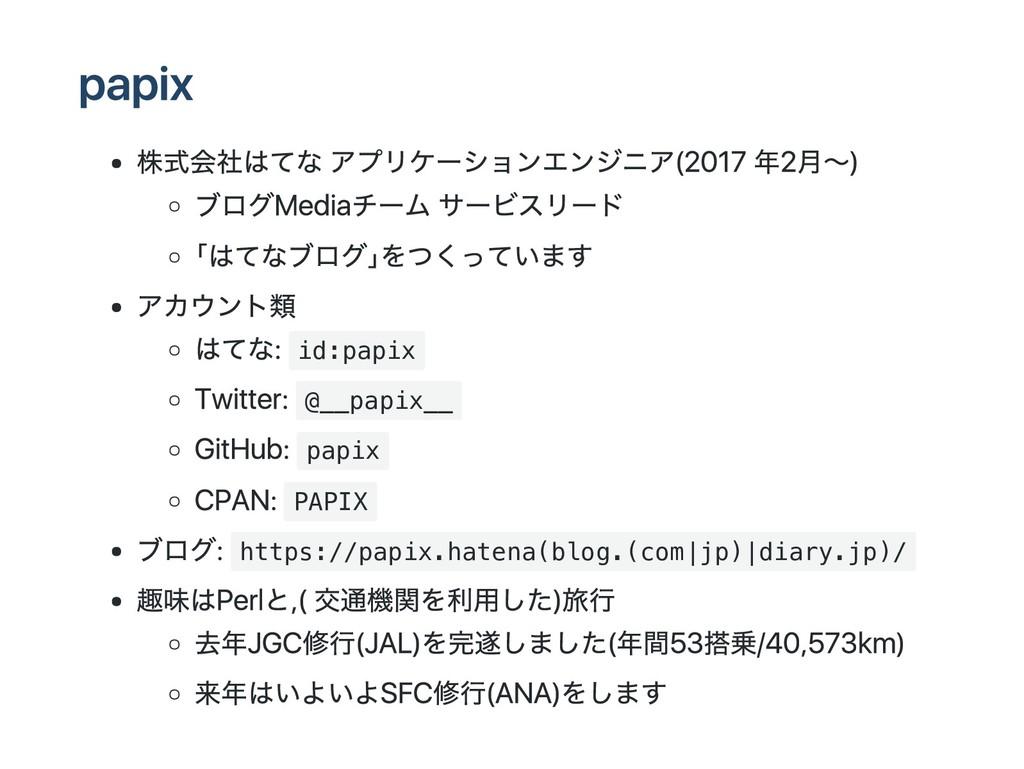 papix 株式会社はてな アプリケーションエンジニア (2017年2月~) ブログMedia...