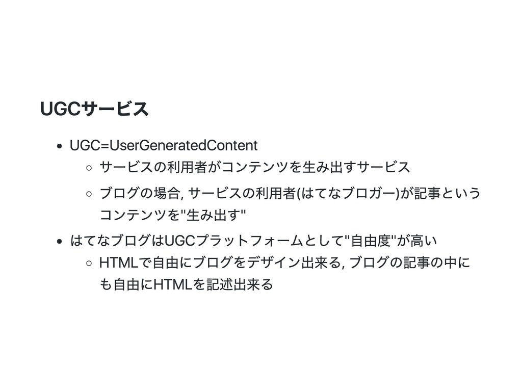UGCサービス UGC = User Generated Content サービスの利用者がコ...