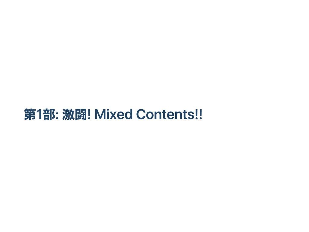 第1部: 激闘! Mixed Contents!!
