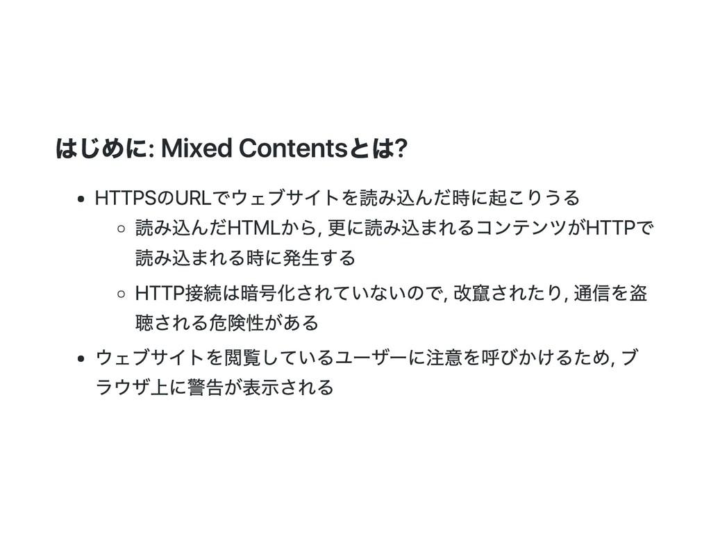 はじめに: Mixed Contentsとは? HTTPSのURLでウェブサイトを読み込んだ時...