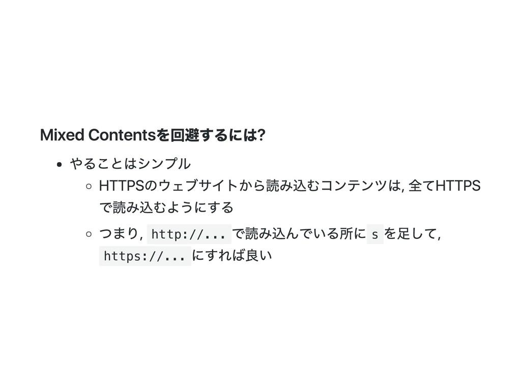 Mixed Contentsを回避するには? やることはシンプル HTTPSのウェブサイトから...