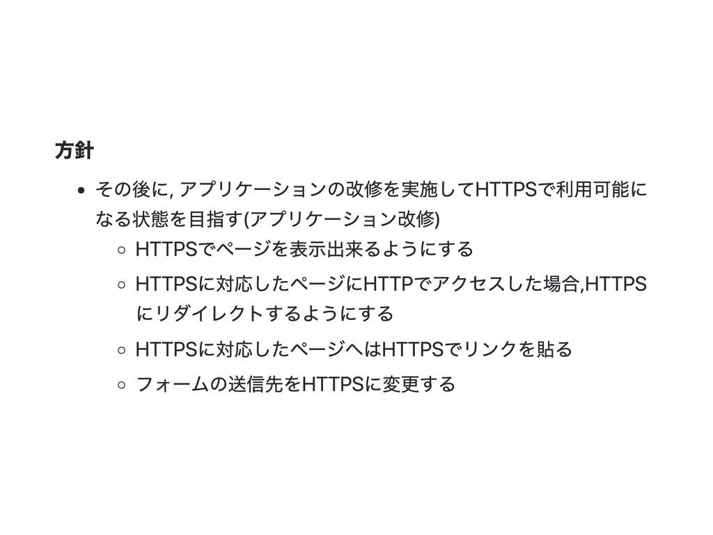 方針 その後に, アプリケーションの改修を実施してHTTPSで利用可能に なる状態を目指す(ア...