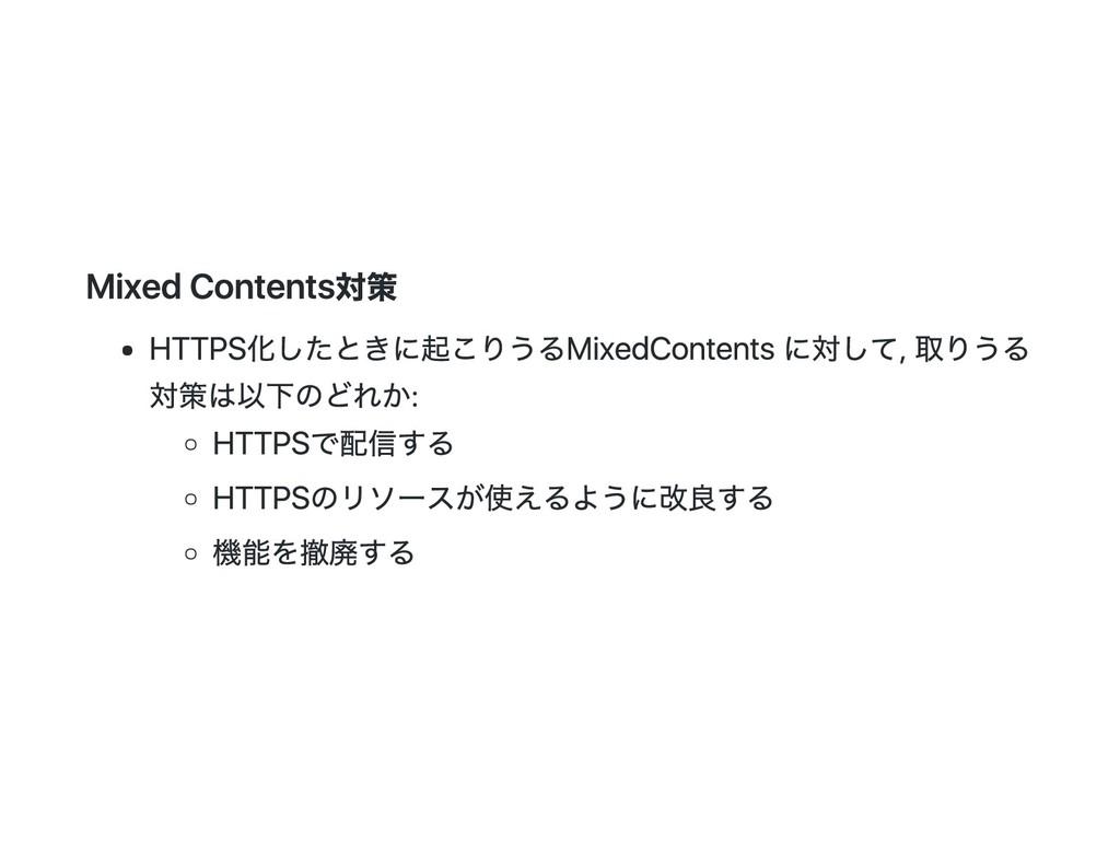Mixed Contents対策 HTTPS化したときに起こりうるMixed Contents...