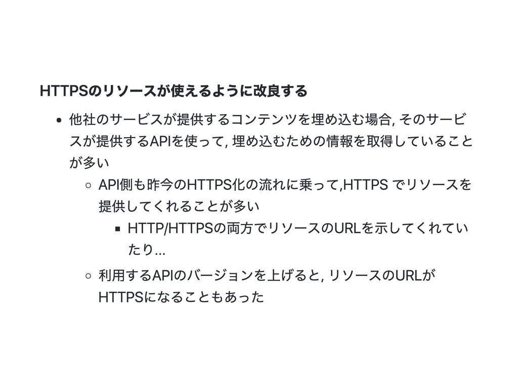 HTTPSのリソースが使えるように改良する 他社のサービスが提供するコンテンツを埋め込む場合,...