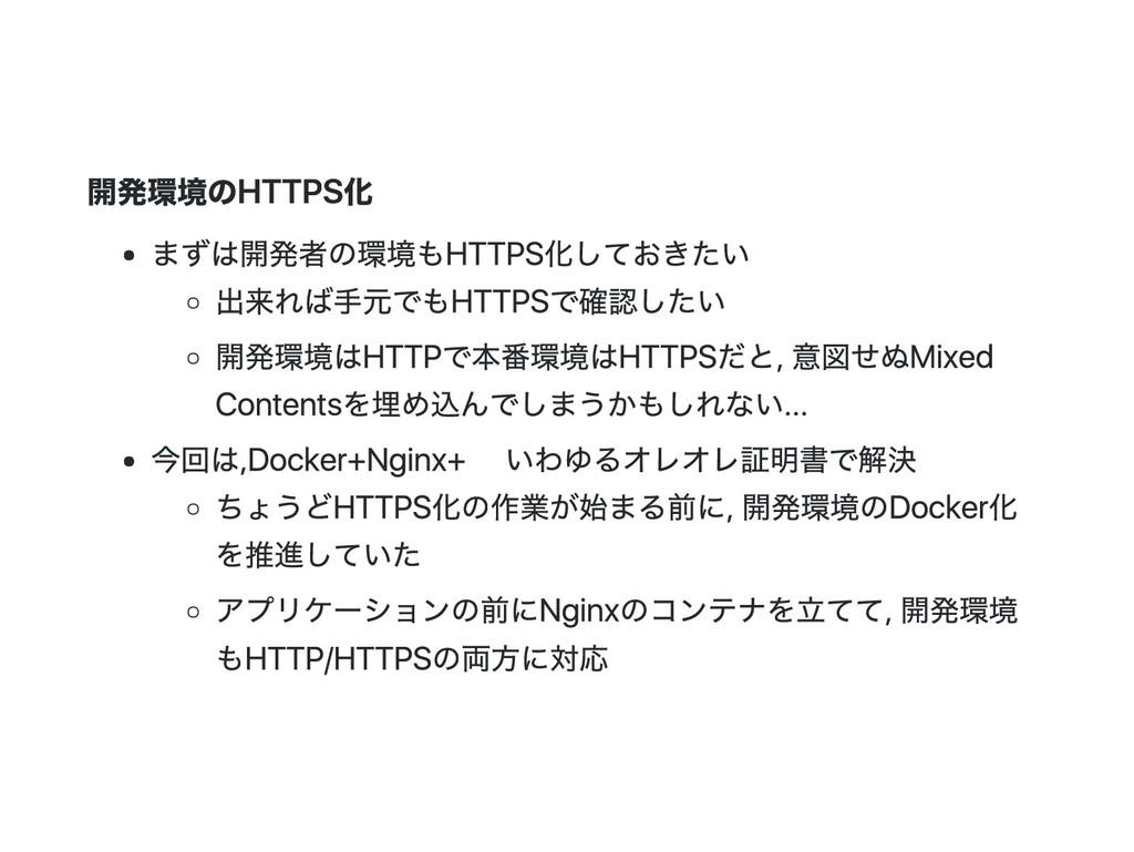 開発環境のHTTPS化 まずは開発者の環境もHTTPS化しておきたい 出来れば手元でもHTTP...