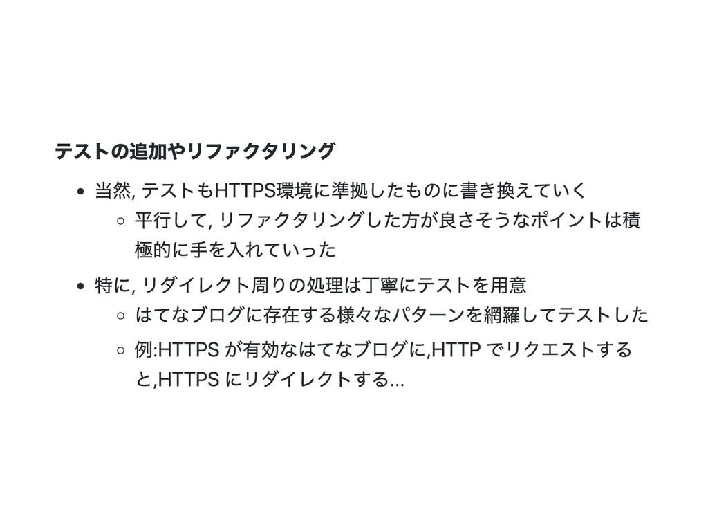 テストの追加やリファクタリング 当然, テストもHTTPS環境に準拠したものに書き換えていく ...