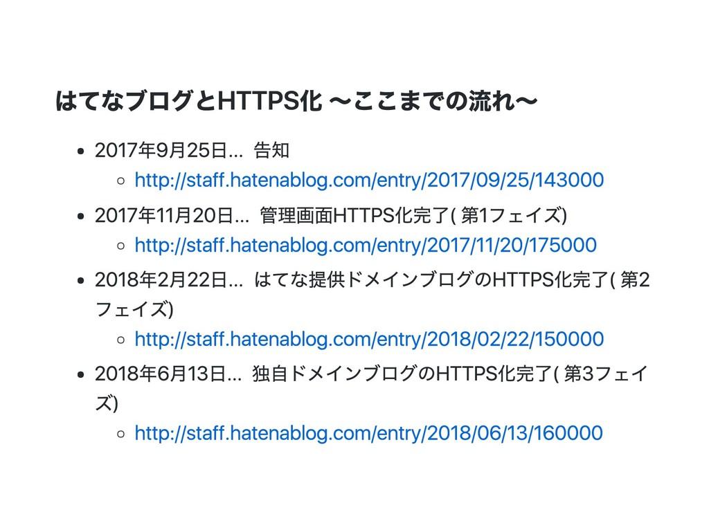 はてなブログとHTTPS化 ~ここまでの流れ~ 2017年9月25日 ... 告知 http:...