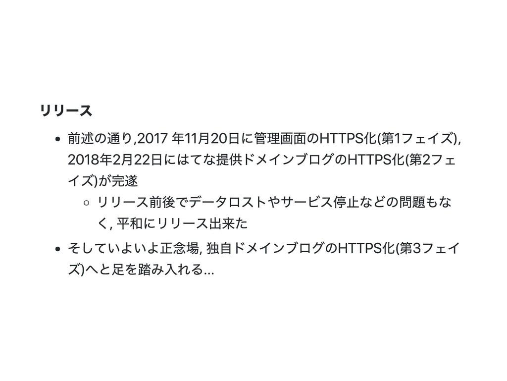 リリース 前述の通り, 2017年11月20日に管理画面のHTTPS化(第1フェイズ), 20...