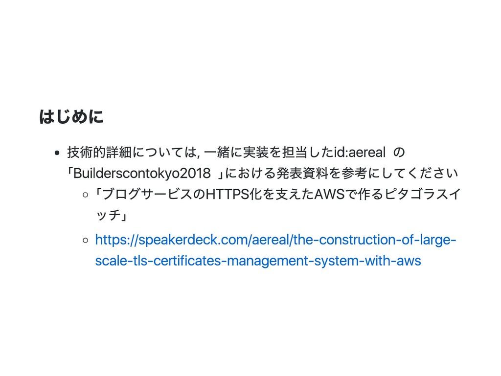 はじめに 技術的詳細については, 一緒に実装を担当した id:aereal の 「Builde...