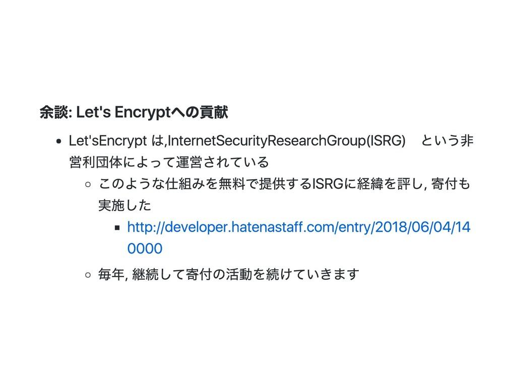 余談: Let's Encryptへの貢献 Let's Encryptは, Internet ...