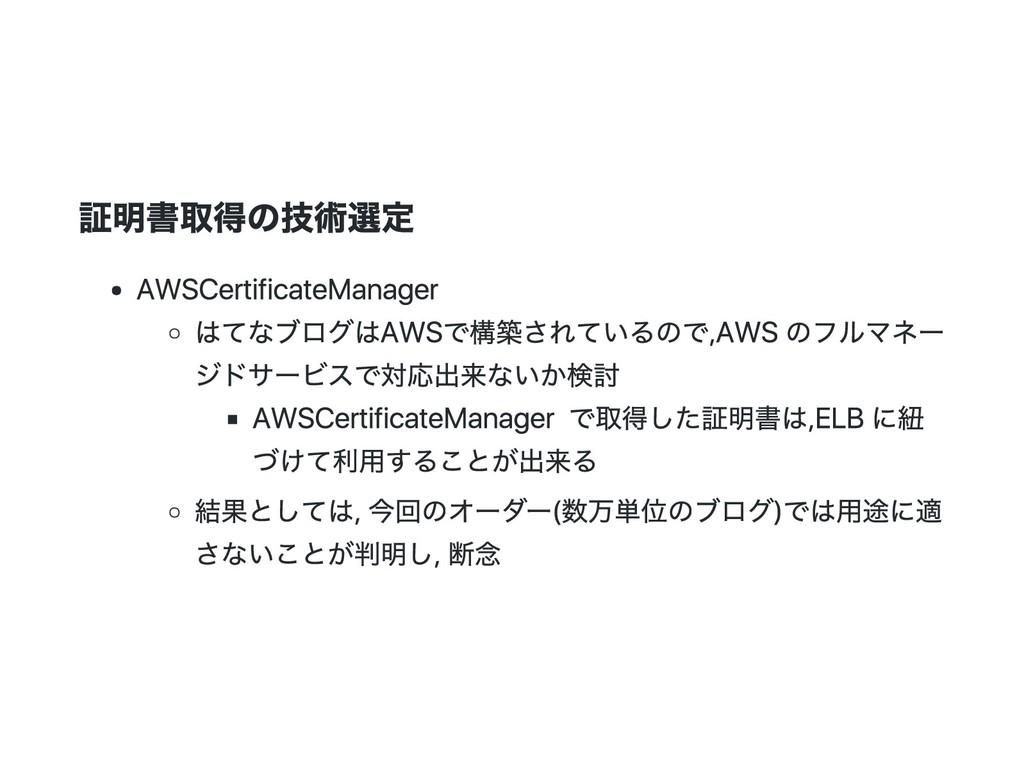 証明書取得の技術選定 AWS Certificate Manager はてなブログはAWSで構...