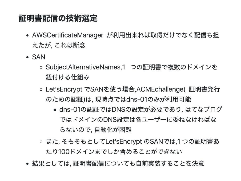 証明書配信の技術選定 AWS Certificate Managerが利用出来れば取得だけでな...