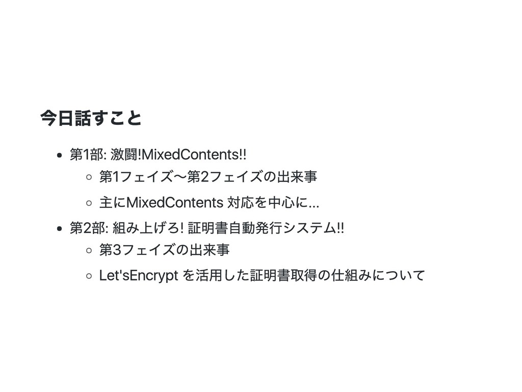 今日話すこと 第1部: 激闘! Mixed Contents!! 第1フェイズ~第2フェイズの...