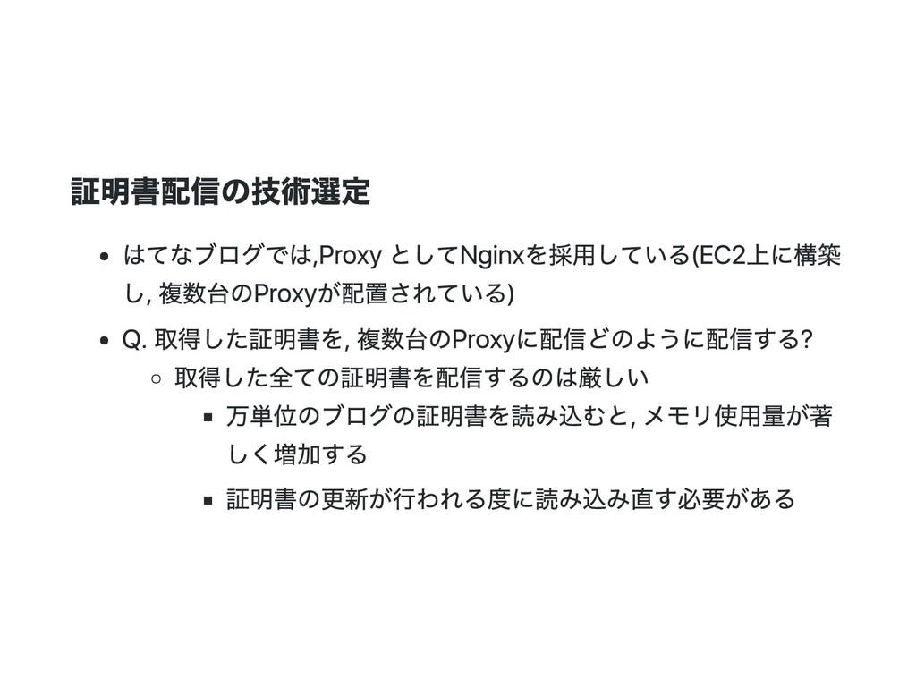 証明書配信の技術選定 はてなブログでは, ProxyとしてNginxを採用している(EC2上に...