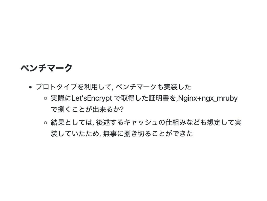 ベンチマーク プロトタイプを利用して, ベンチマークも実装した 実際にLet's Encryp...