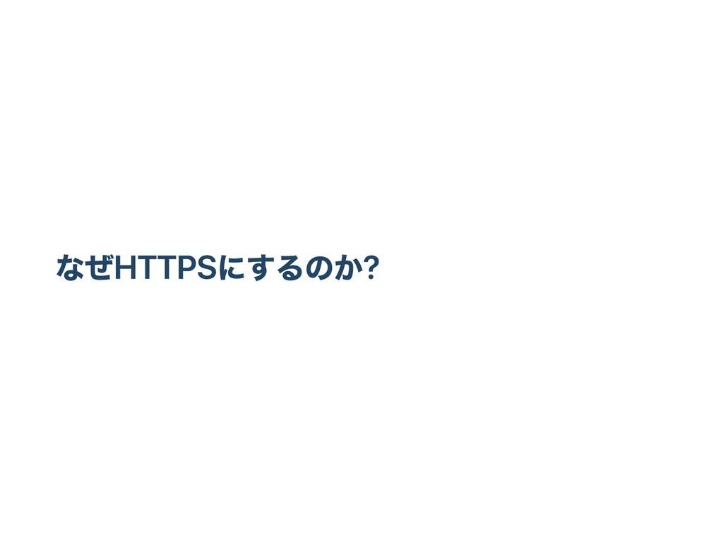 なぜHTTPSにするのか?