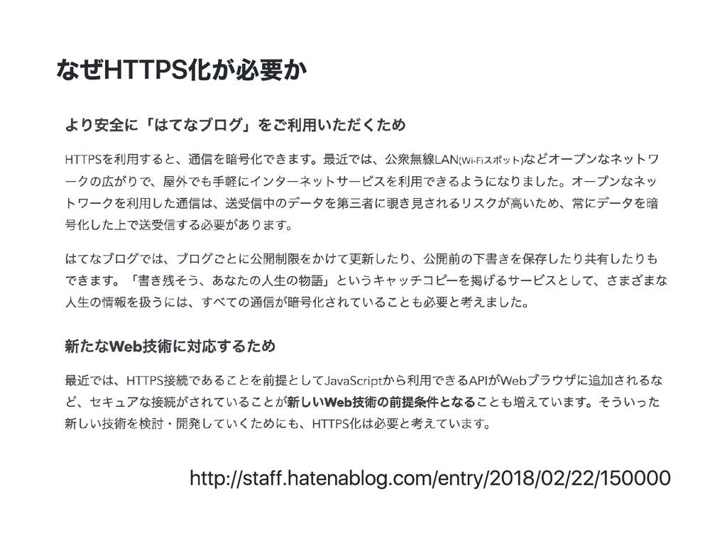 なぜHTTPS化が必要か http://staff.hatenablog.com/entry/...