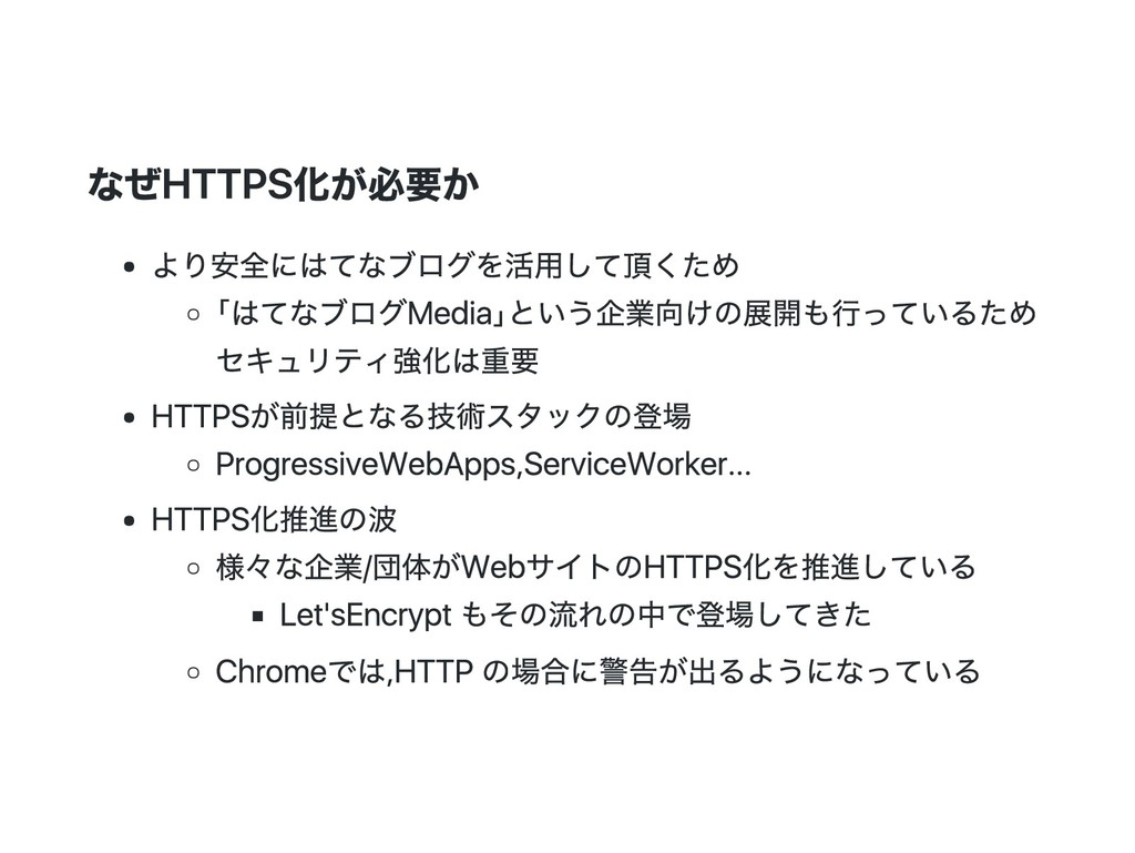 なぜHTTPS化が必要か より安全にはてなブログを活用して頂くため 「はてなブログMedia」...