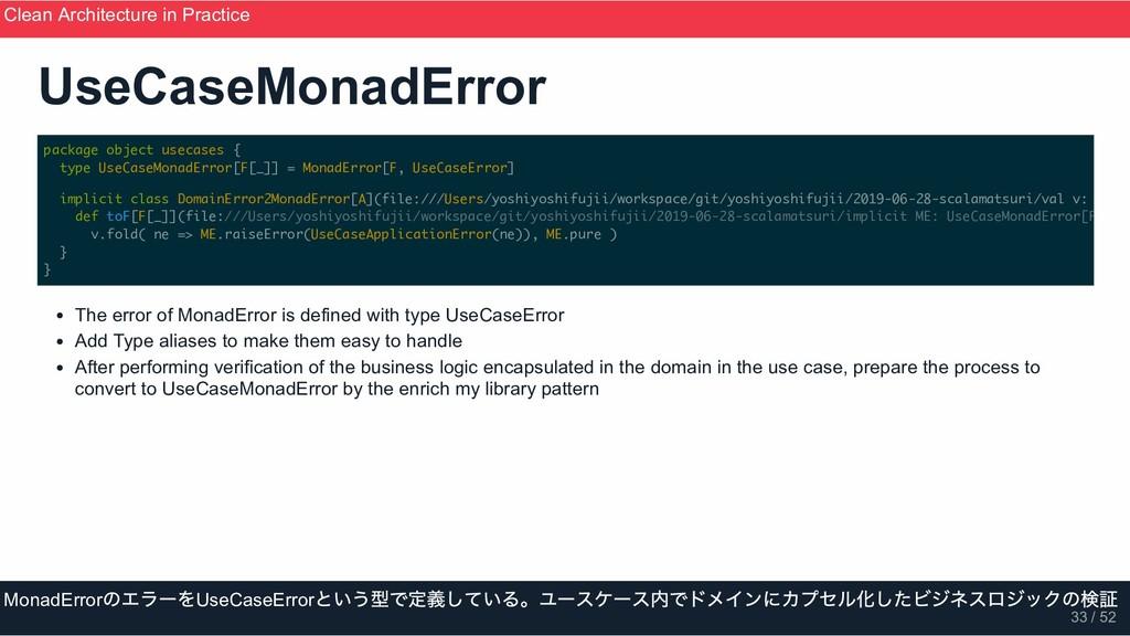 UseCaseMonadError The error of MonadError is de...