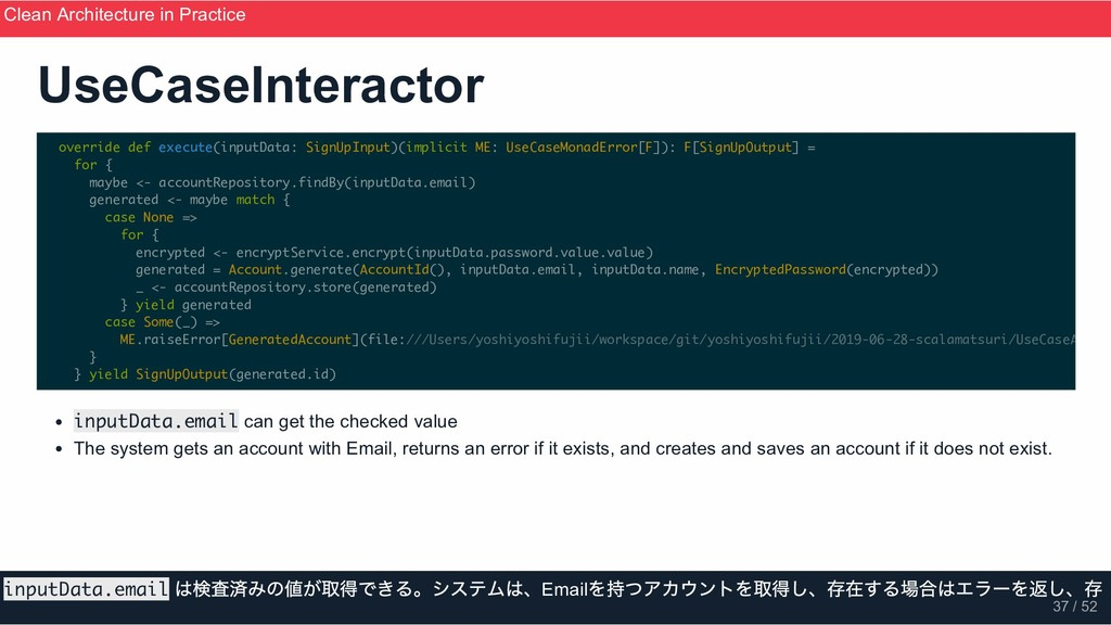 UseCaseInteractor inputData.email can get the c...