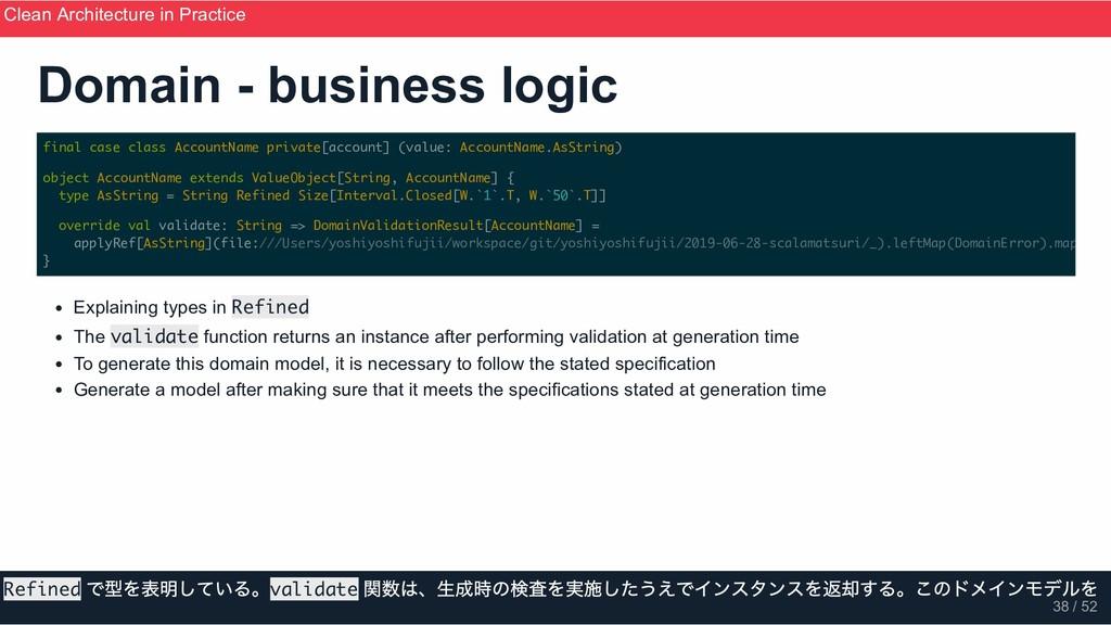 Domain  business logic Explaining types in Ref...