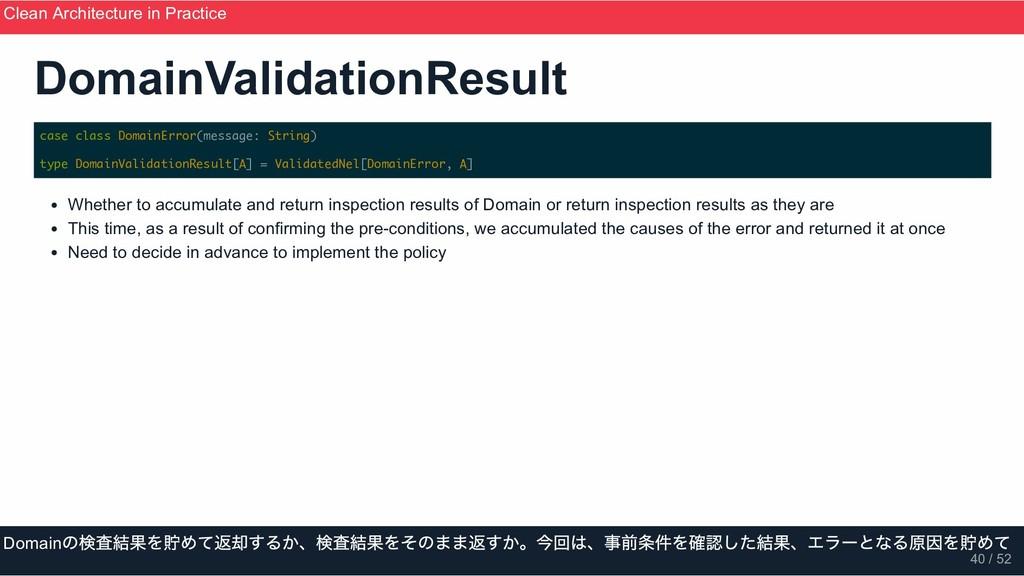 DomainValidationResult case class DomainError(m...