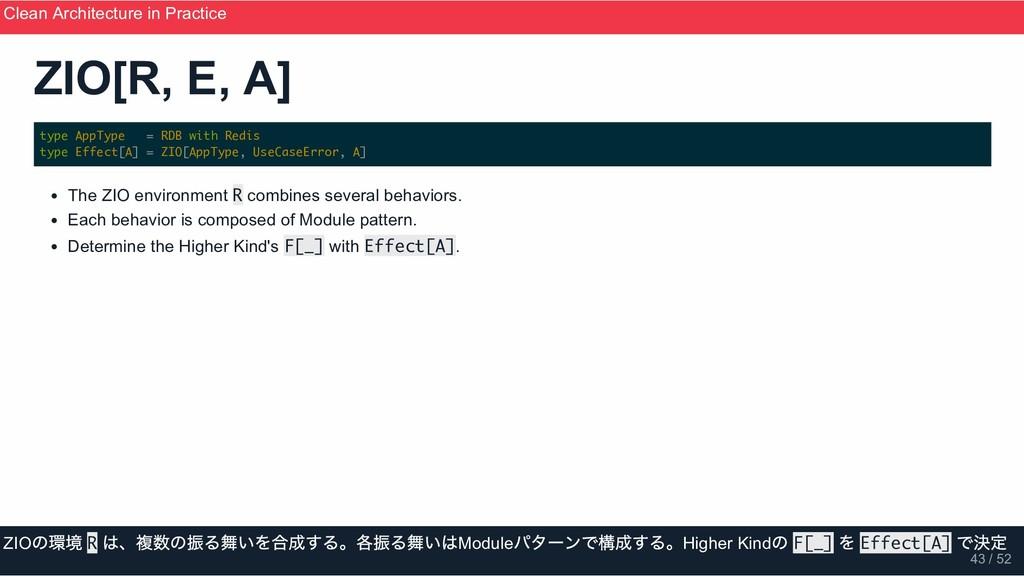 ZIO[R, E, A] type AppType = RDB with Redis type...