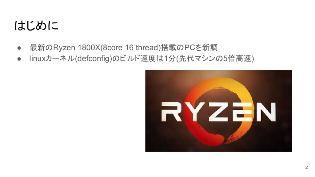 はじめに ● 最新のRyzen 1800X(8core 16 thread)搭載のPCを新調 ...