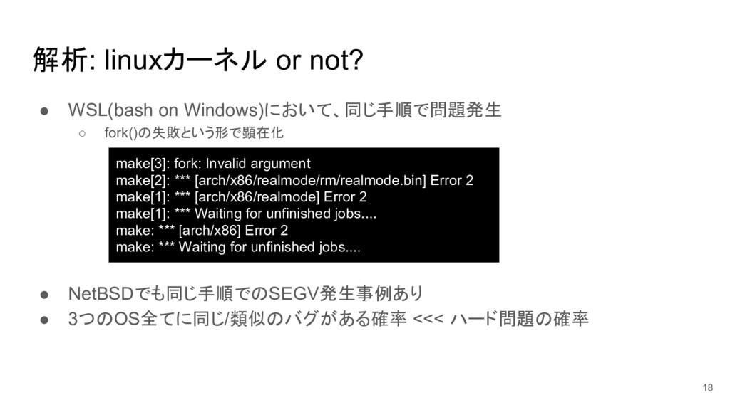 解析: linuxカーネル or not? ● WSL(bash on Windows)におい...