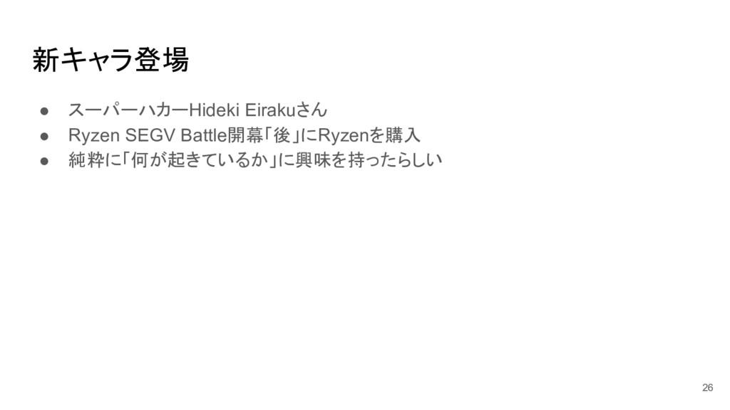 新キャラ登場 ● スーパーハカーHideki Eirakuさん ● Ryzen SEGV Ba...