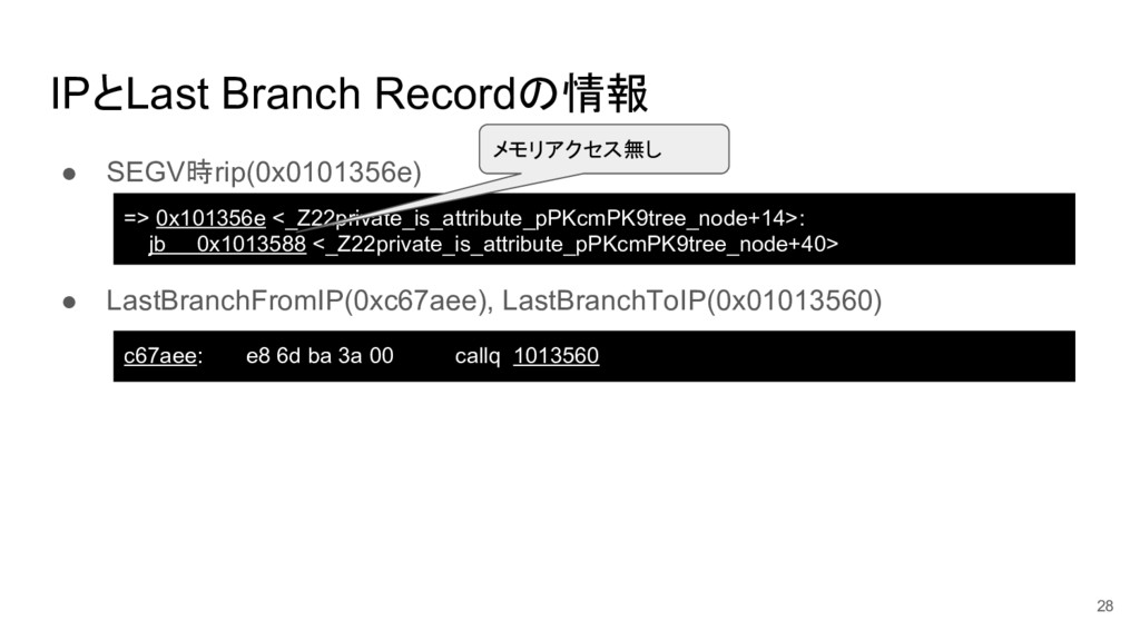 IPとLast Branch Recordの情報 ● SEGV時rip(0x0101356e)...